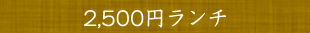 2,200円ランチ